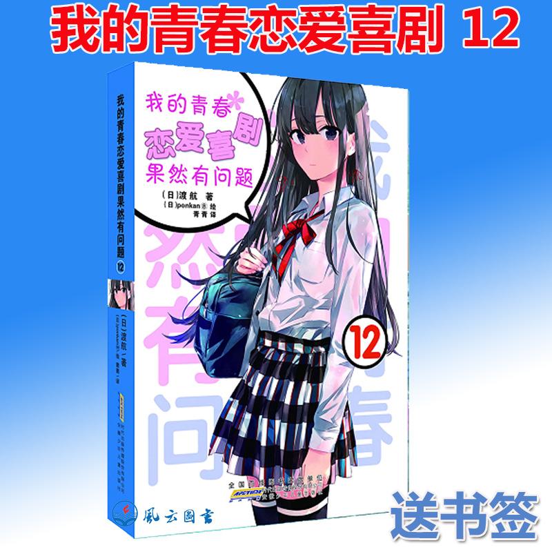 现货正版包邮送书签 我的青春恋爱物语喜剧果然有问题12 安少社 渡航 安徽少儿 简体中文版