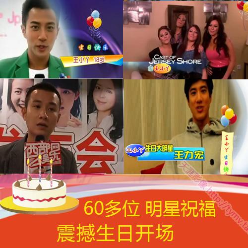 [birthday star blessing] creative birthday opening video production / funny celebration / birthday full moon hundred days