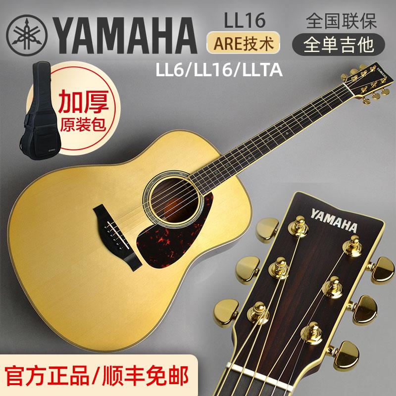雅马哈吉他LLTA全单加振吉它LL6单板/LL16/LL16D全单民谣电箱琴券后3590.00元