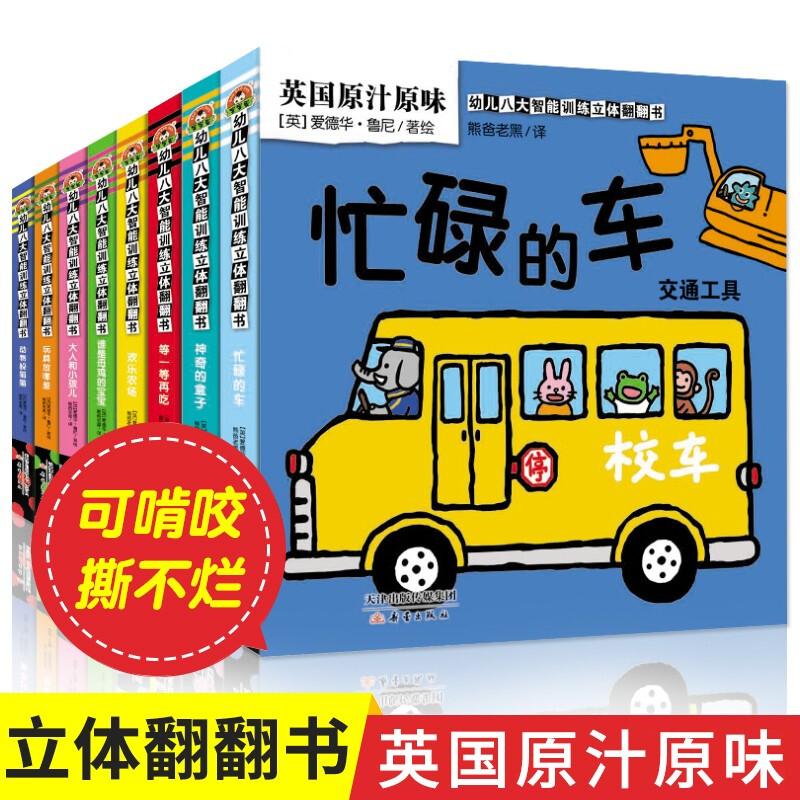 Детские книги с картинками Артикул 618028921173