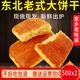 东北老式大饼干大块怀旧零食发面软休闲食品传统糕点点心小吃特产