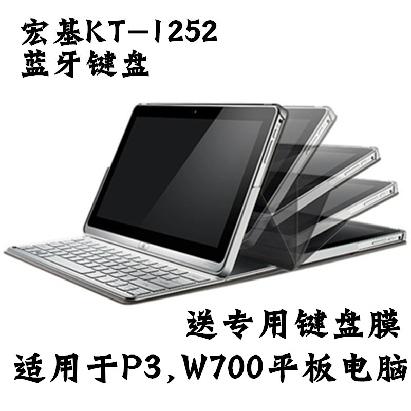 宏碁Acer11寸W700 W701 P3平板皮套蓝牙键盘KT-1252商务保护皮套