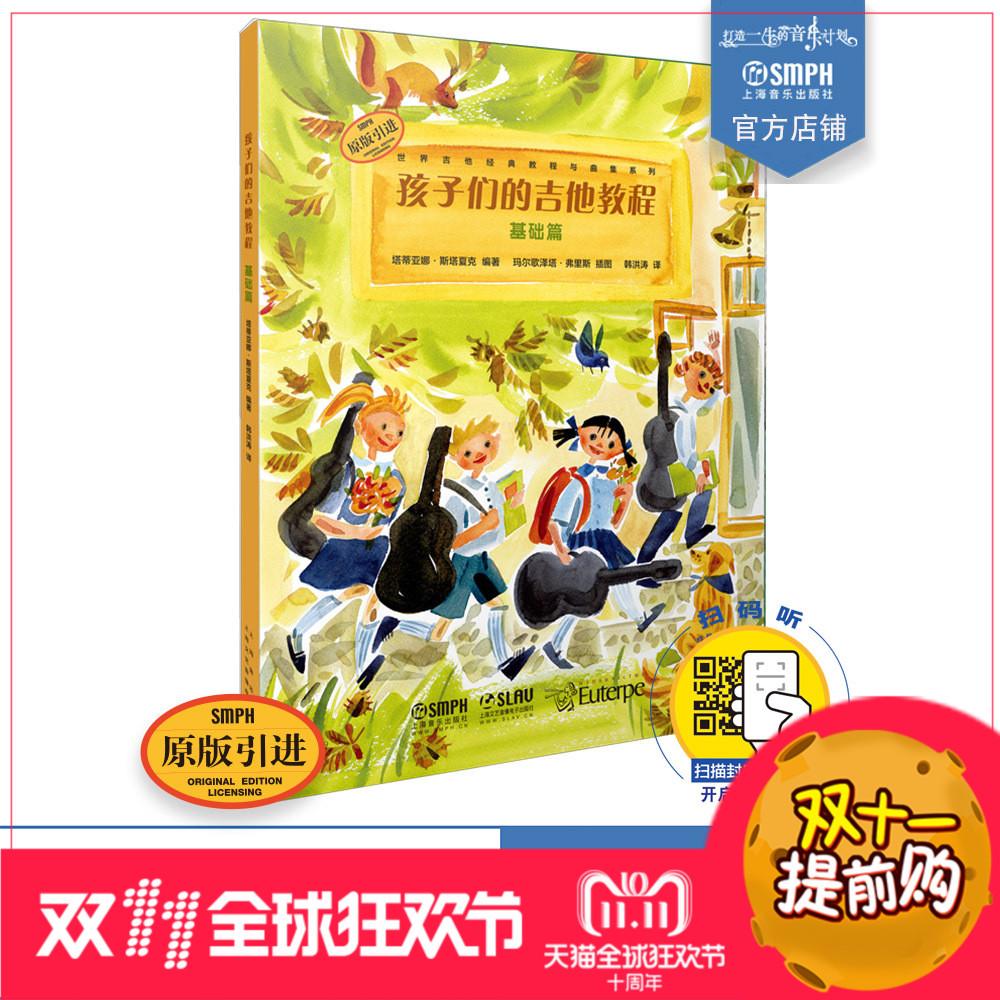 上海音乐出版社自营