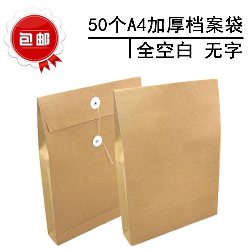 热销302件包邮a4空白无字350g牛皮纸袋纸质档案袋