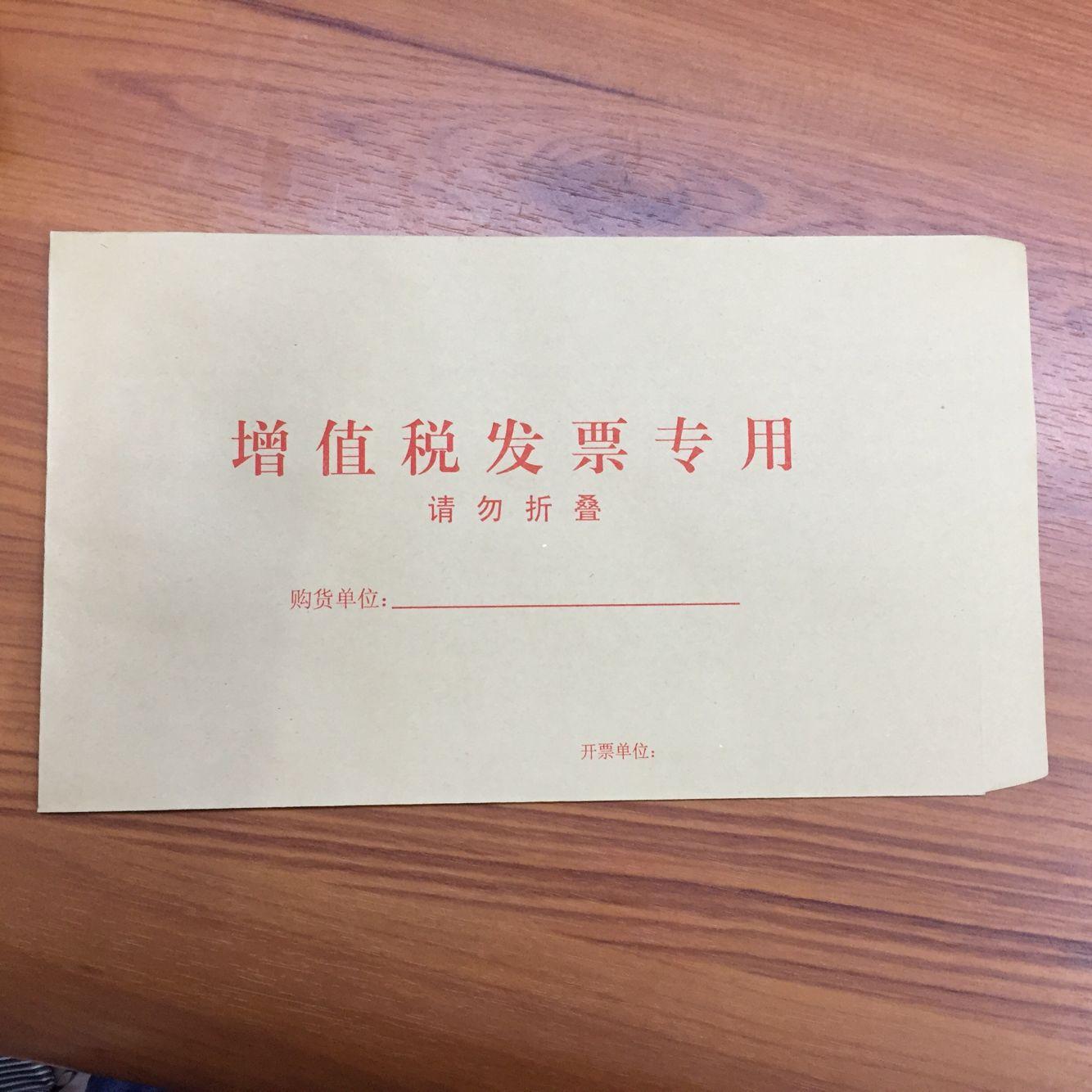 Бесплатная доставка законопроект специальный мешок счет-фактура специальный конверт стандарт налог на добавленную стоимость билет утолщённый скот пергамент конверт мешок 100 месяцы