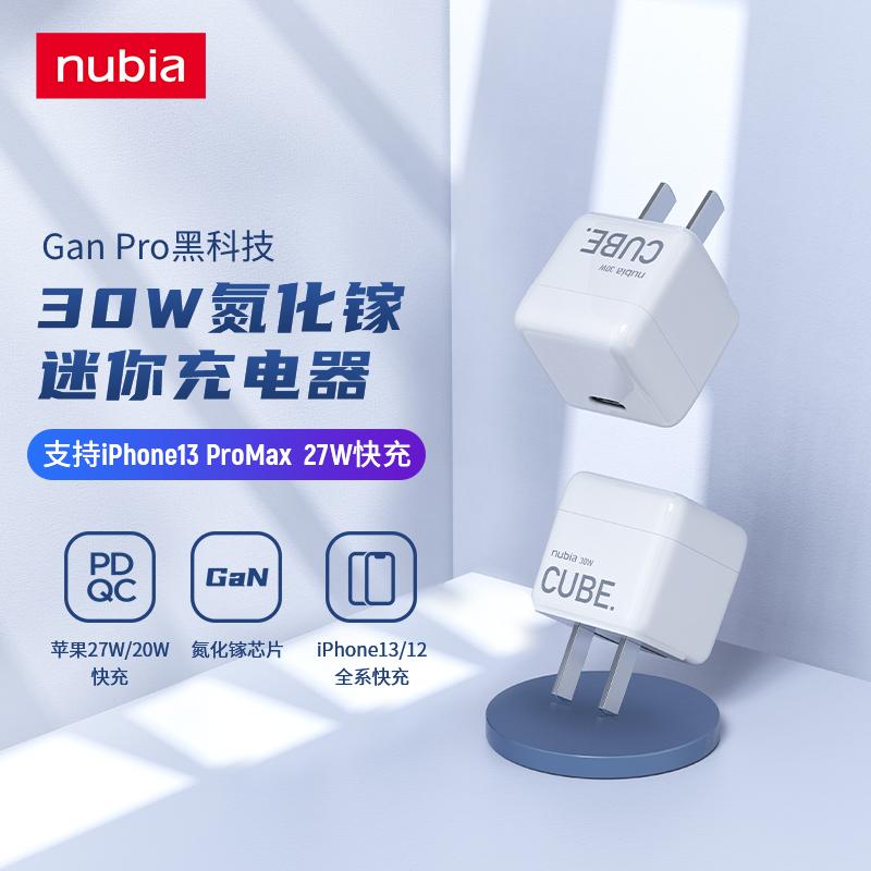 努比亚方糖Pro30W氮化镓GaN充电器PD快充头苹果手机平板笔记本适用于iPhone13/12/11Promax华为27w插头20w