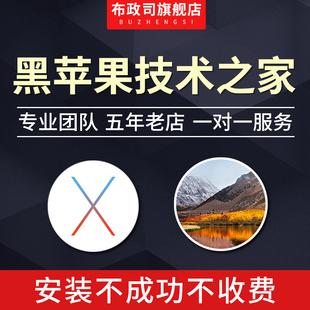黑苹果系统安装原版pc电脑笔记本双系统远程安装服务macOS10.14.6图片