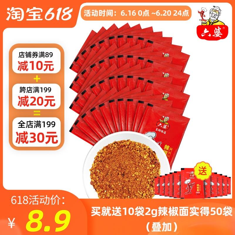 六婆辣椒面2g*40袋厨房调料小包装辣椒面蘸料烧烤调料辣椒面干碟