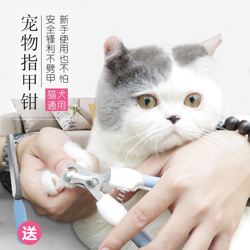 猫指甲剪宠物狗狗指甲钳指甲刀带锉刀大小型犬泰迪猫咪指甲剪用品