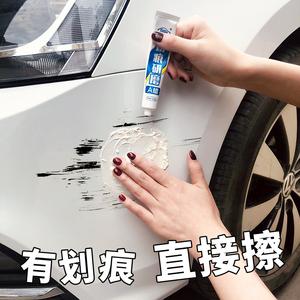 汽车划伤痕修补漆笔车漆修复神器去痕刮痕液膏小车用品大全黑科技
