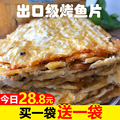 烤鱼片特级安康鱼鳕鱼片干休闲健康孕妇零食即食大连特产海鲜干货