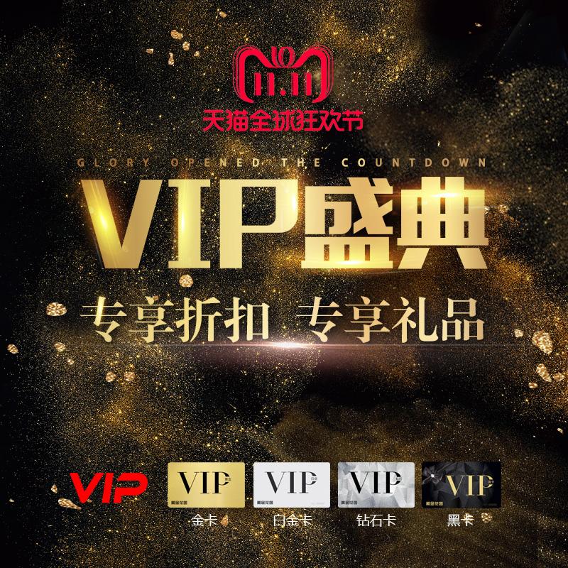 黄金花园VIP盛典 会员专享折扣 专享礼品