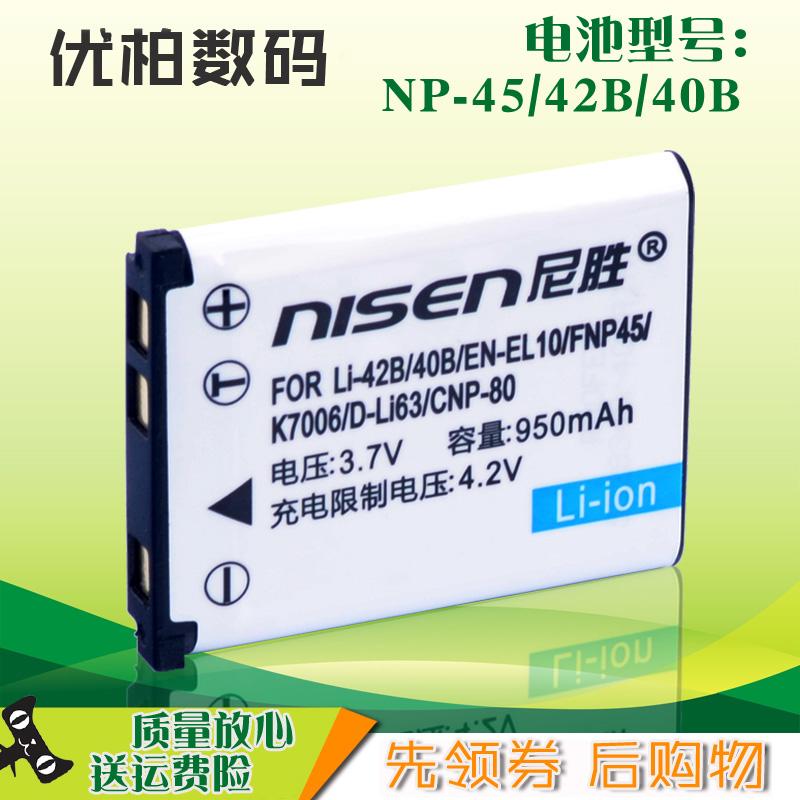 尼胜 数码相机电池 摄像电池 NP-45 LI-42B LI-40B EN-EL10 DLI-216 KLIC-7006 NP-80 CA NP-80,可领取1元天猫优惠券