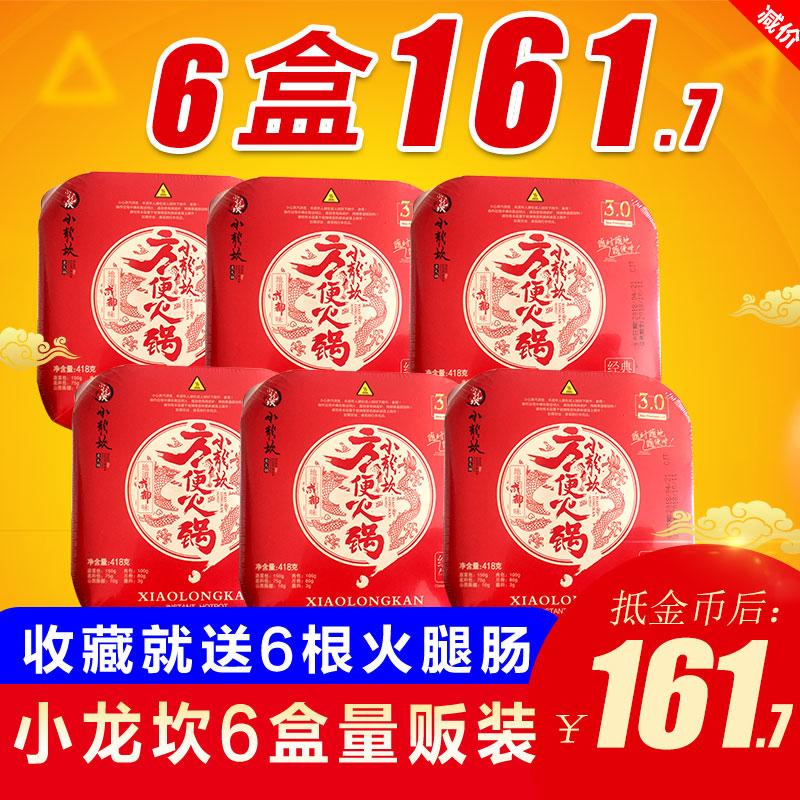 小龙坎自热火锅3.0 便携懒人自煮方便小火锅速食网红小火锅券后165.00元