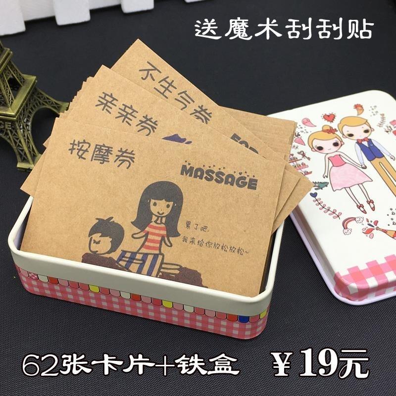 情侣卡片小事兑换券diy恋爱爱情套装自制盒装愿望老婆送盒子