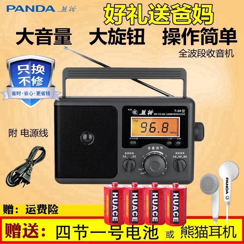 PANDA/熊猫 T-26全波段收音机老人大音量立体声fm调频广播老年人插电式半导体中波短波台式数字显示家用便携