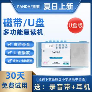 熊猫6505磁带复读播放机英语学习录音机多功能卡带机收音老式怀旧品牌