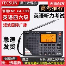 Tecsun /徳勝PL -380-ワイドバンドラジオ入口四〇から六大学英語のリスニングテストFM