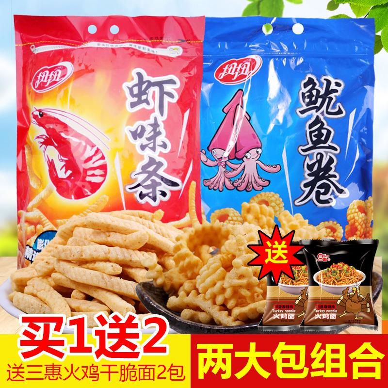 新美香虾片虾条领取优惠券