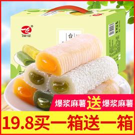 爆浆麻薯干吃汤圆整箱糯米糍糕点心早餐面包网红零食小吃休闲食品图片