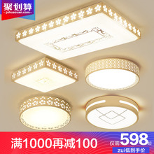 Lamps and lanterns, living room lamps, simple modern atmosphere family, three bedroom two hall set meal suit, bedroom headlight led ceiling lamp