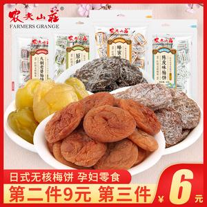 农夫山庄蜂蜜味梅饼散装日式青梅子蜜饯无核话梅肉酸梅干孕妇零食