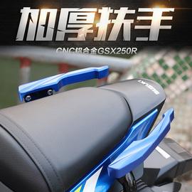 适用于铃木GSX250R改装件GSX250后扶手 牛角加粗厚尾翼后支架尾架