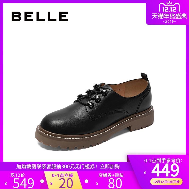 百丽厚底商场同款铆钉牛皮革单鞋