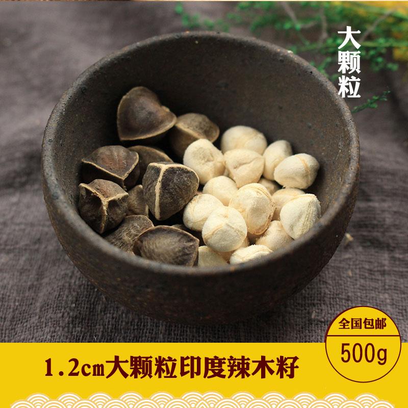 Семена Моринги импортируются из Индии бесплатная доставка по китаю Премиум 500 г Аутентичные чистые дикие натуральные съедобные семена Моринга Большие частицы