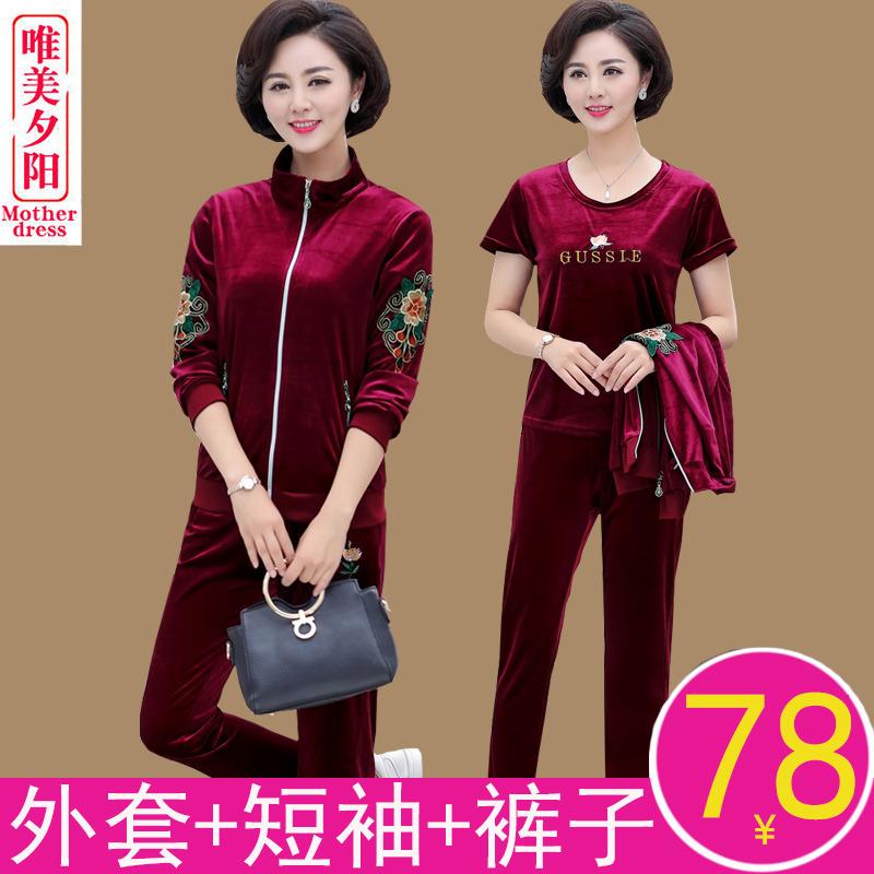 中老年妈妈装秋装金丝绒三件套中年女装春季休闲运动套装时尚外套