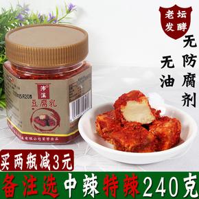 沛溪豆腐乳湖南特产农家传统手工自制香辣霉豆腐无油臭腐乳非麻辣