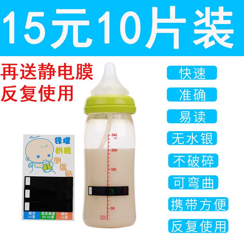 Термометры для бутылочек Артикул 608555385060