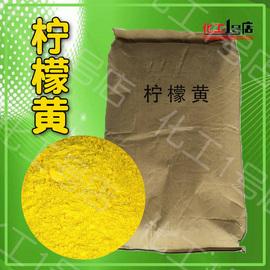 工业 柠檬黄 粉末色素水溶性色素中咯黄化工颜料工业色素液体染色图片