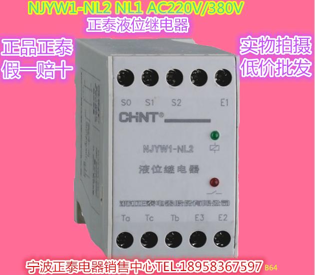 Аутентичные Тай NJYW1-NL1 NL2 chint жидкости уровень жидкости уровня реле Реле специальные предложения