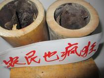 个元2510年老毛竹黄中带红竹丝粗壮3010西皮二黄京胡竹筒
