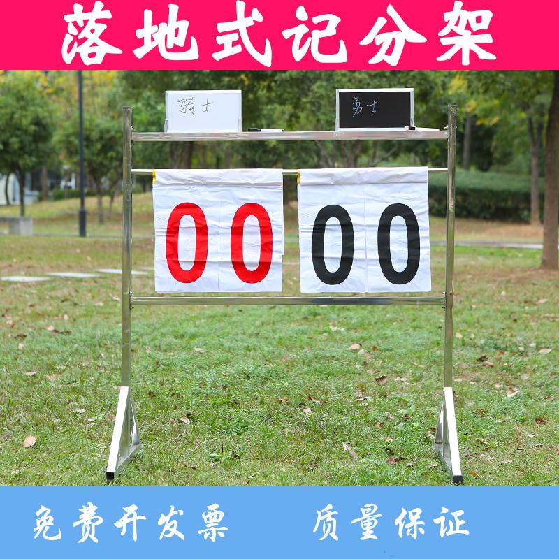 不锈钢计分牌篮球记分牌比赛翻分牌足球移动计分器落地式计分架牌