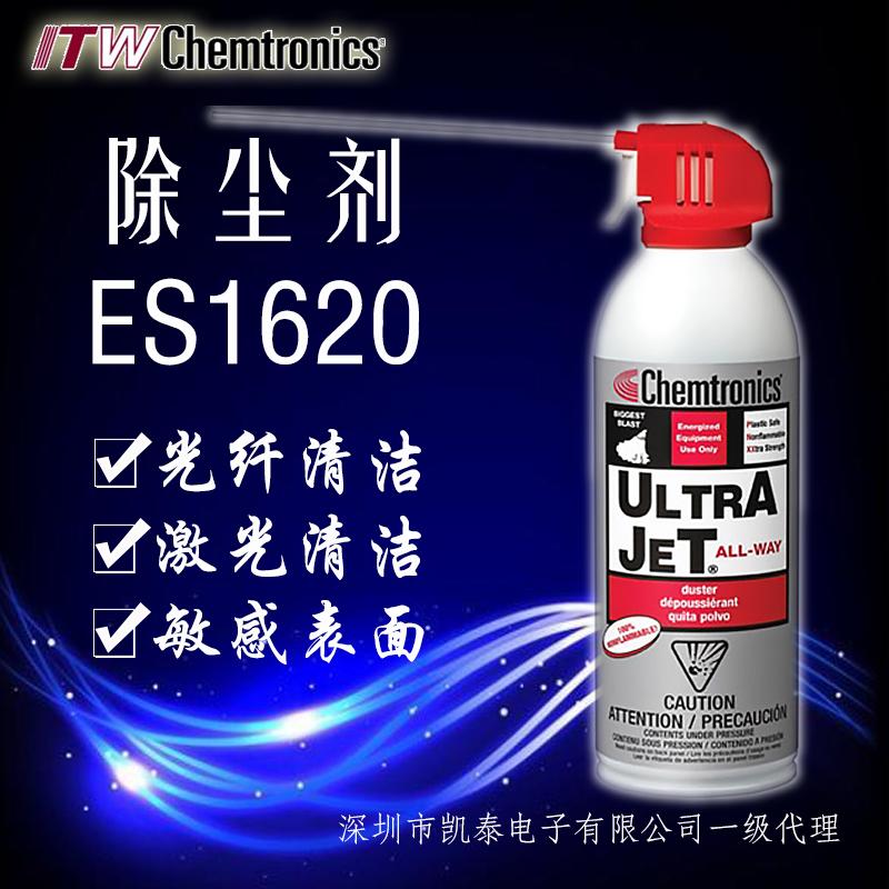 ITW Chemtronics режущий аппарат пылесборник волоконный лазер зеркало Чистый воздушный резервуар ES1620