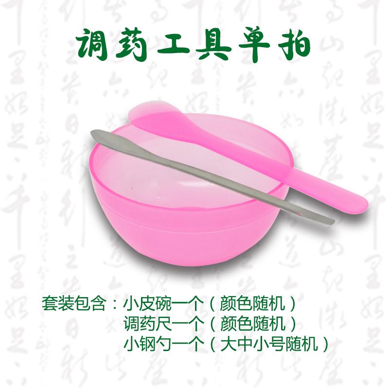 春波行调药工具内含小皮碗小钢勺调药尺
