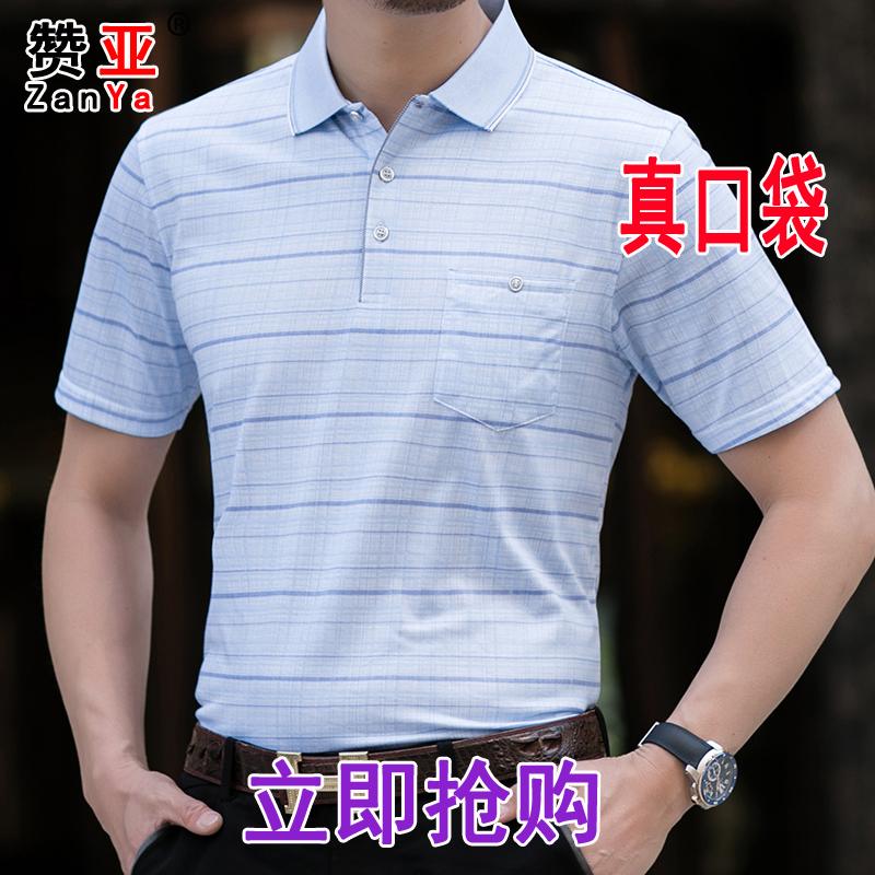 中年人男士短袖爸爸纯棉中老年t恤满398.00元可用359元优惠券