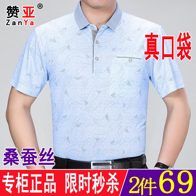 夏季桑蚕丝短袖男士真冰丝爸爸t恤12月02日最新优惠