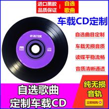 自选歌曲定制刻录车载cd制作黑胶CD光盘刻碟片无损高音质音乐唱片