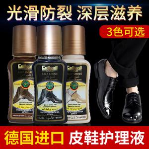 德国进口鞋油黑色棕色无色通用保养油液体鞋油万能皮鞋油擦鞋神器
