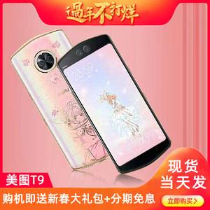 meitu /美图t9限量版手机新款