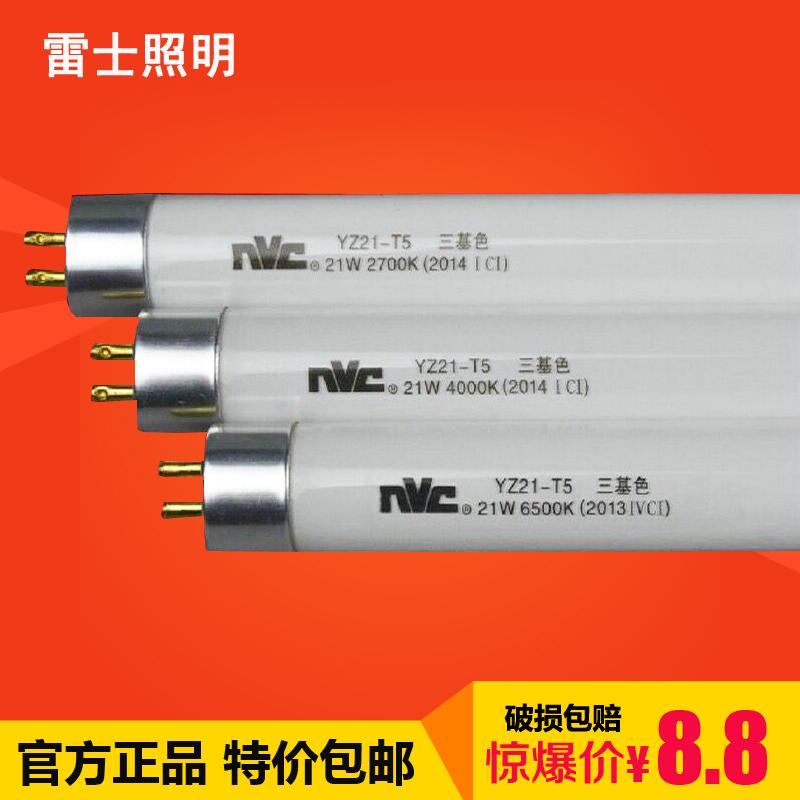 雷士T5日光灯管三基色YZ08W11W14W18W21W24W28W瓦-T5荧光灯管光管