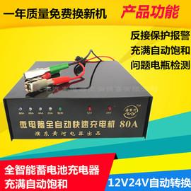 汽车电瓶充电器12V24V摩托车蓄电池80A电子全智能通用自动充电机图片