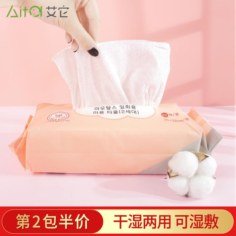 尔木萄洗脸巾女纯棉一次性抽取式洁面巾美容化妆棉柔巾擦脸巾专用