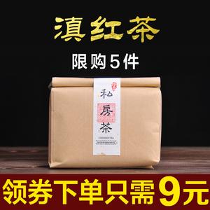 【领券下单9元】云南滇红茶 蜜香祁门浓香型 凤庆散装特级茶叶