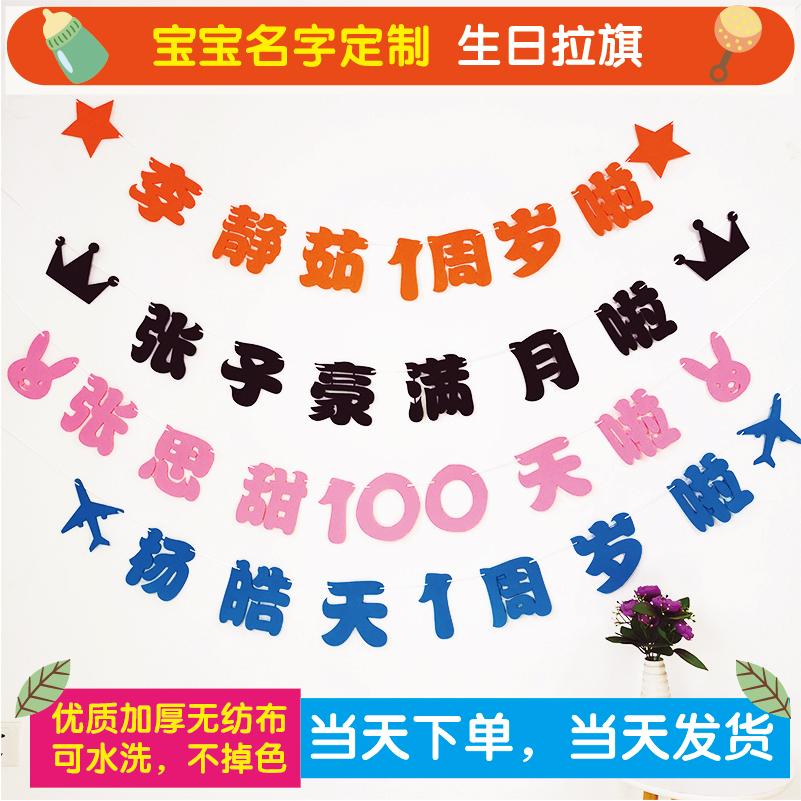 名前は旗を引き延ばして男女の赤ちゃんの1歳の誕生日の彩色の旗を注文して装飾品の百日の満月のパーティを飾って花を引き延ばします。