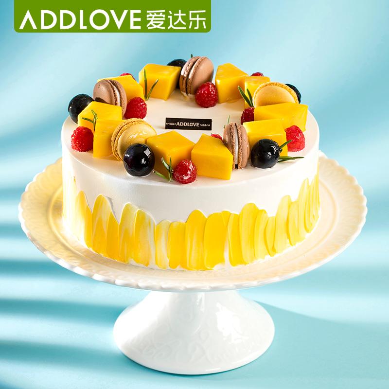 爱达乐创意芒果现做新鲜水果生日蛋糕同城配送四川成都德阳礼物,可领取5元天猫优惠券