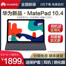 华为平板电脑Matepad10.4寸2020新款m6学生用全面大屏m7全网通话10寸手机二合一iPad安卓pad爱派pro新品